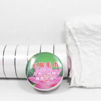 Jual Terlaris Handuk Press / Handuk Travel / Magic Towel A190 Murah