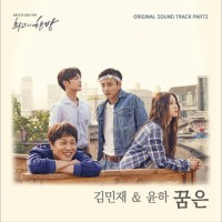 The Best Hit (KBS Drama) OST O.S.T