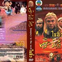 DVD Film Kera Sakti