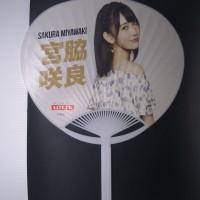 Uchiwa Miyawaki Sakura HKT48