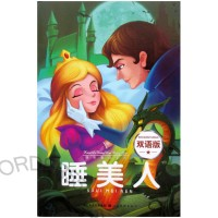 "Chinese Story Book Sleeping Beauty ""Shui Mei Ren"""