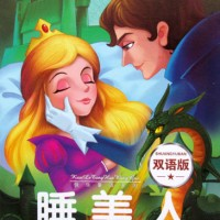 "Chinese Story Book Sleeping Beauty ""Shui Mei Ren""(Bilingual Chinese-En"