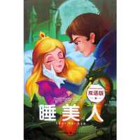 bilingual Chinese story book sleeping beauty shui mei ren