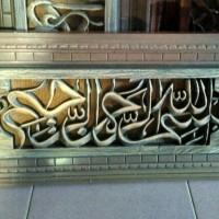 Kaligrafi Arab Klasik Bismillah