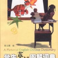 PICTORIAL ENGLISH CHINESE DICTIONARY -Kamus Bergambar Inggris Mandarin