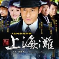 DVD Shanghai Bund (2007) = 14 DVD