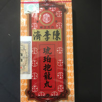 bao long wan / po lung yuen / obat masuk angin , muntah , kejang