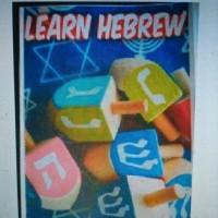Buku belajar membaca bahasa Ibrani