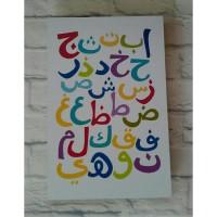 Jual Hiasan Dinding Poster Quote Inspiratif Islami Huruf Hijaiyah Murah