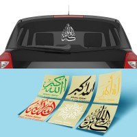 Cutting Sticker Islami Stiker Kaligrafi Takbir Allahu Akbar