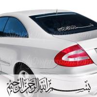 termurah sticker bismillah sticker kaligrafi stiker tulisan arab