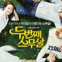 KASET DVD SERIAL KOREA SECOND TIME TWENTY YEARS OLD / TWENTY AGAIN