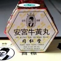 Angong (Ang Kung) Ni Huang Wan Obat Stroke Asli Li Shi Zhen (Limited