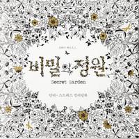 Jual SECRET GARDEN KOREA Buku mewarnai dewasa STRESS THERAPY COLOURING Murah