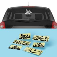 Cutting Sticker Islami Stiker Kaligrafi Masya Allah Ukuran 20-25cm