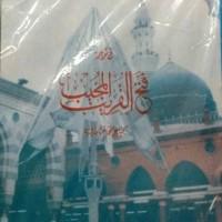 Kitab Terjemah Fathul Qorib Mujib