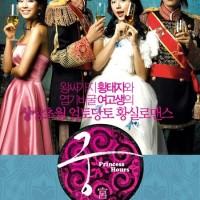 DVD Drama Korea Princess Hours / Goong