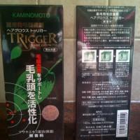 Jual [New] Kaminomoto Hair Growth Trigger Murah