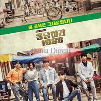 Drama Korea Reply 1988 - Answer Me