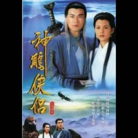 Return of the Condor Heroes 1995 Ep 1 - 32 Complete
