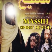 Film Islami - Massih Spirit Of God - Kisah Nabi Isa As Versi Islam