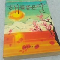 Buku The Moon That Embraces the Sun 1 (Jung Eun-gwol)