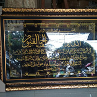 jual kaligrafi ayat kursi ukuran besar kota tangerang selatan nusantara frame foto tokopedia idr