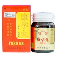 Kang Ying Wan (Cheng Yun Wan / Infertility Pills / Forkab)
