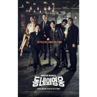 Neighborhood Hero ( 2016 ) Drama korea