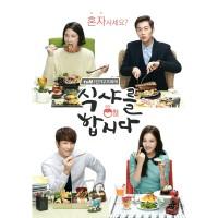 Let's Eat ( 2014 ) Drama Korea