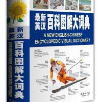 A NEW ENGLISH CHINESE VISUAL ENCYCLOPEDIC DICTIONARY KAMUS VISUAL