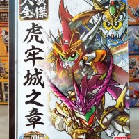 Sangokuden Gouketsu Taizen Koroujou no Sho - SD Gundam : BB Senshi