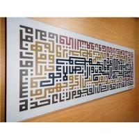 Kaligrafi Kufi/hiasan dinding/pictbox/Ayat Kursi