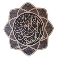 Dekoratif Kaligrafi Muslim Minimalis Bunga Matahari Kalimat Tauhid