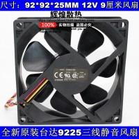 cm PWM temperature control wind volume fan Delta AFC0712DE 7038 12V 2.50A 7CM