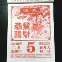 kalender lunar cina 2019 besar