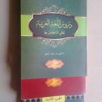 Kitab Bahasa Arab Durusul Lughoh 3 Jilid