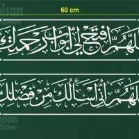 Stiker Kaligrafi Kaca Pintu Dinding Doa Masuk Dan Keluar Mesjid