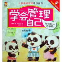 Learn to be Independent - Children's Emotional Management Chinese