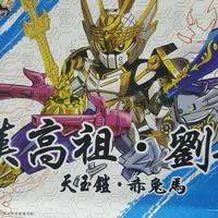 Gundam SD Han Gao Zhu Liu Bang 860 - KC Toys