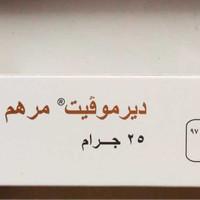 Dermovate Ointment Coklat 25gram 25 Gram Grams Original Arab Saudi