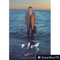 DVD Drama Korea Memory (2016)