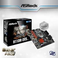 Motherboard ASROCK H110M-DVS (LGA1151, H110, DDR4, USB3.1, SATA3)