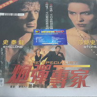 Laser Disc - The Specialist
