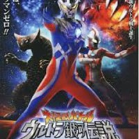 Film DVD Mega Monster Battle Ultra Galaxy Legends