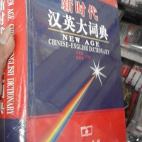 Kamus NEW AGE CHINESE ENGLISH DICTIONARY Diskon