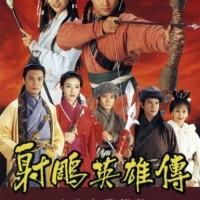 LEGEND OF THE CONDOR HEROES - 1994