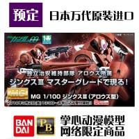 Harga Bandai 1 100 Mg Hargano.com