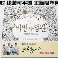 Secret Garden Coloring Book Korean Version