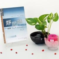 Buku Jing Si Aphorisms - Edisi 5 Bahasa